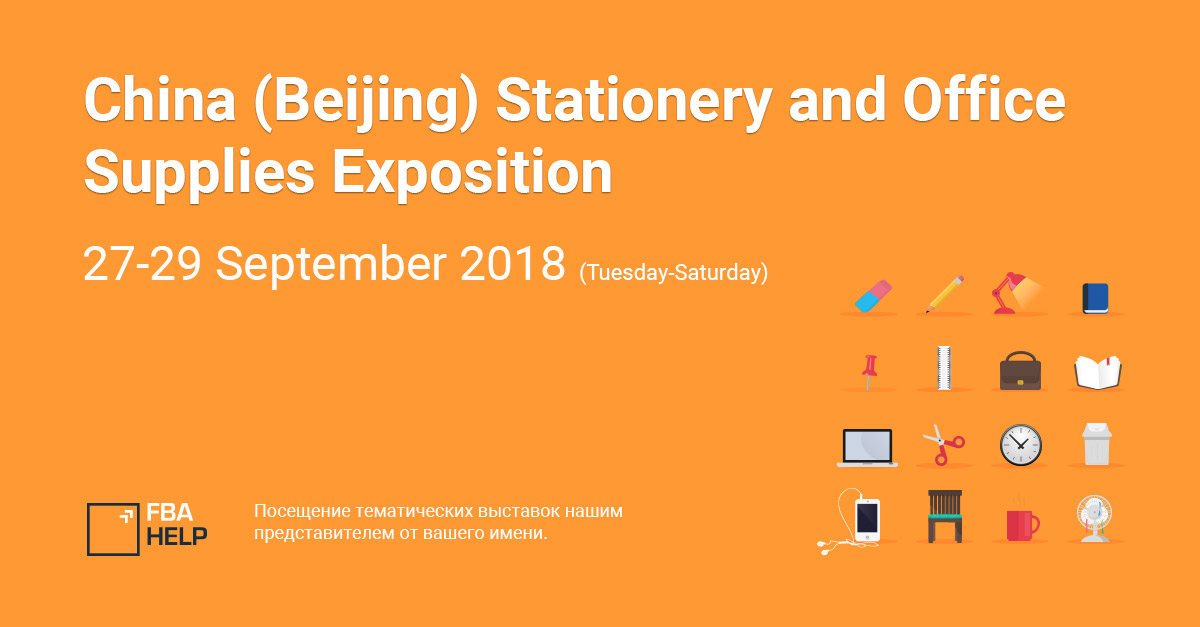 China (Beijing) International Stationery and Office Supplies Exposition